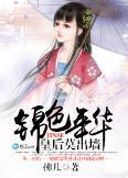 锦色年华:皇后莫出墙
