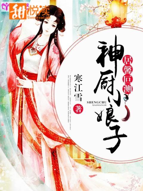 居馨叵测:神厨小娘子
