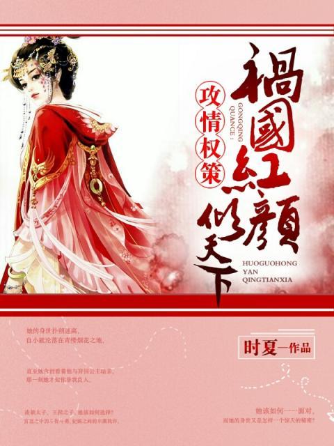 攻情权策:祸国红颜倾天下