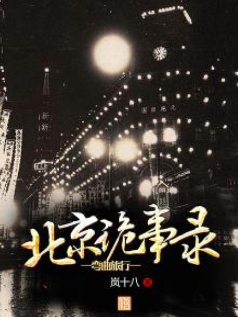 北京诡事录:弯曲旅行
