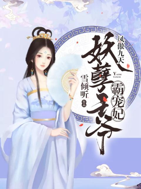 凤傲九天:妖孽王爷霸宠妃