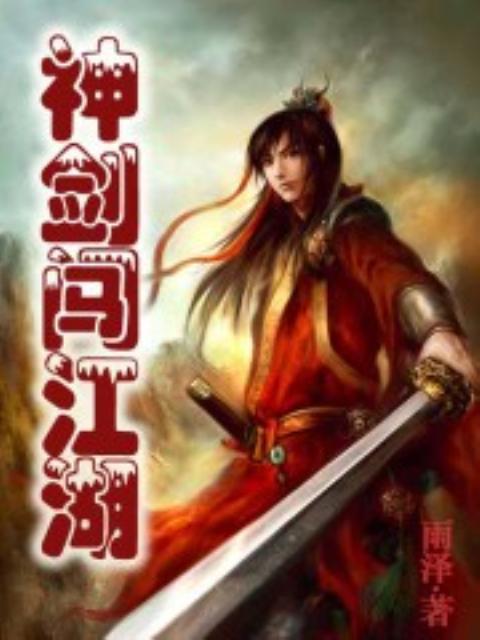神剑闯江湖1