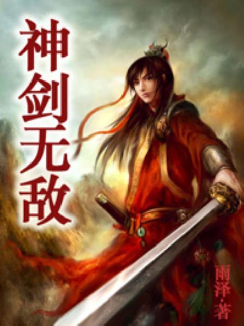 神剑无敌1