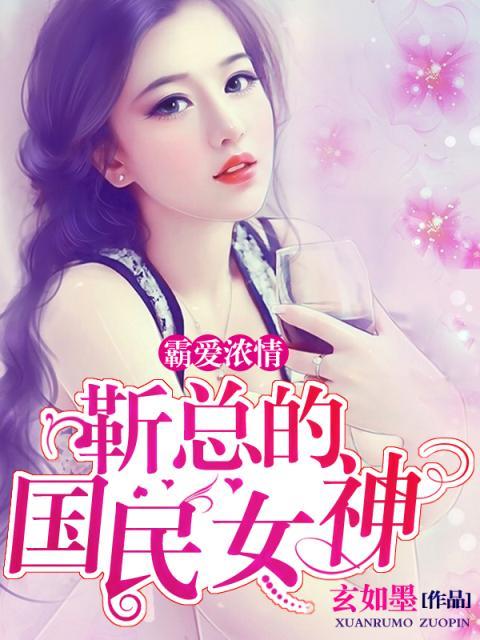 霸爱浓情:靳总的国民女神