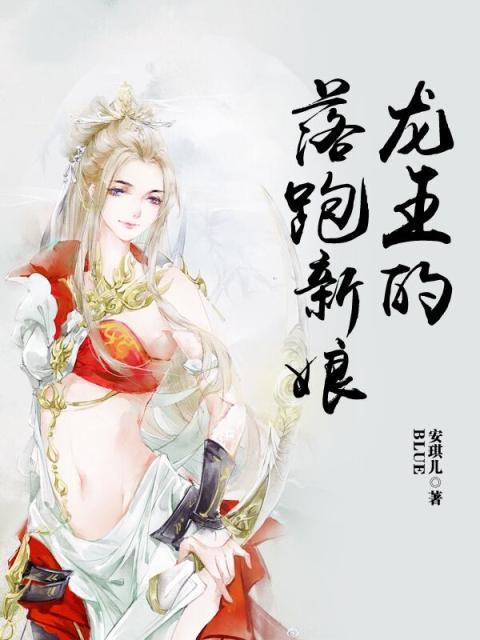 龙王的落跑新娘