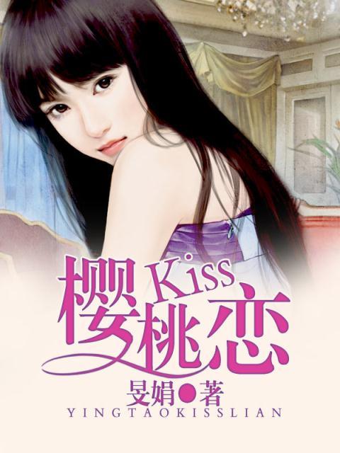 樱桃Kiss恋