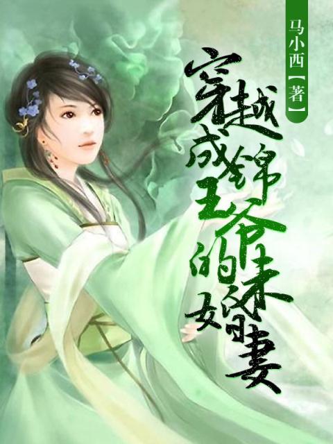 穿越成锦王爷的未婚妻