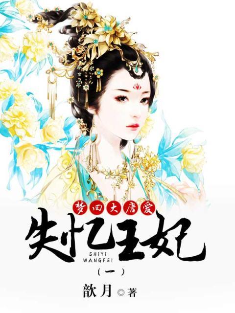 梦回大唐爱:失忆王妃1
