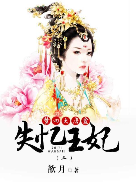 梦回大唐爱:失忆王妃2