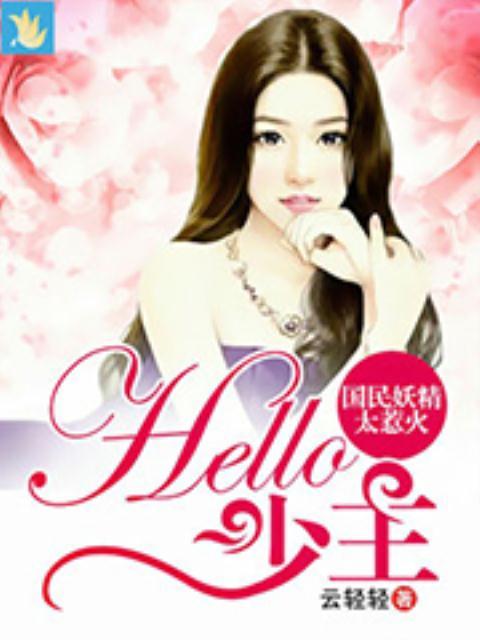 国民妖精太惹火:Hello,少主