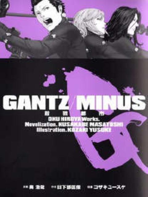 GANTZ杀戮都市Minus