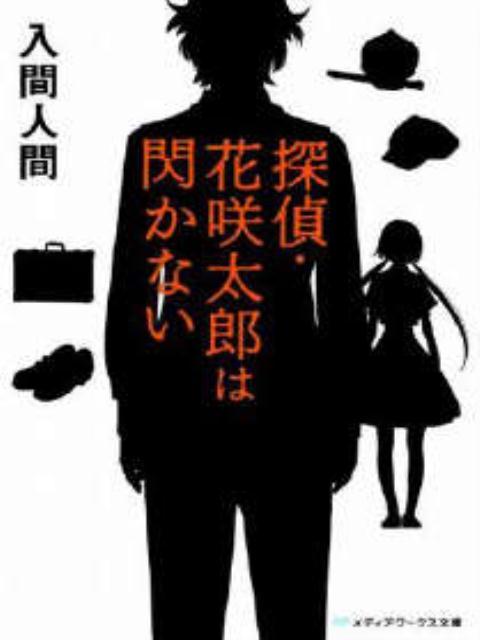 侦探·花咲太郎