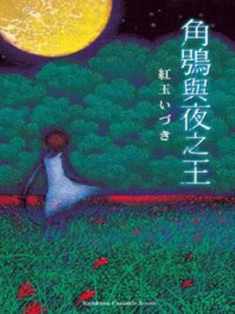 角鸮与夜之王