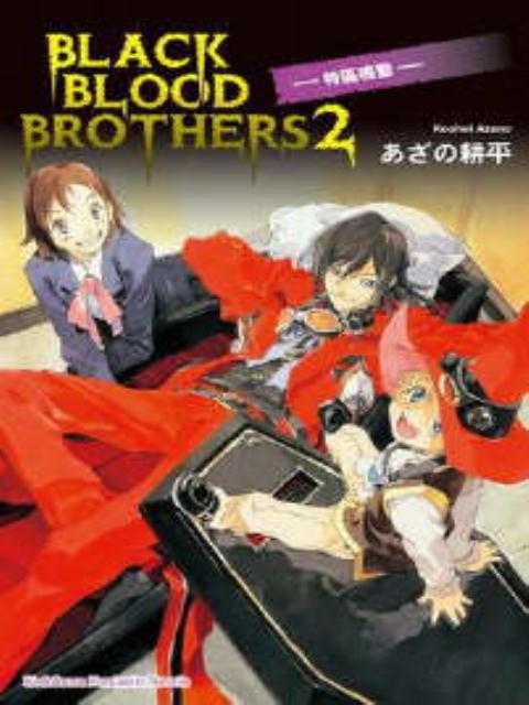 BLACK BLOOD BROTHERS 黑血兄弟
