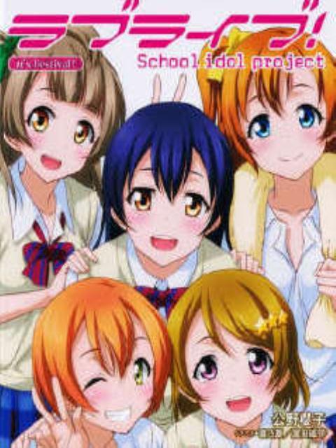 LOVELIVE!School idol diary(校园偶像日记 μ's活动日志)