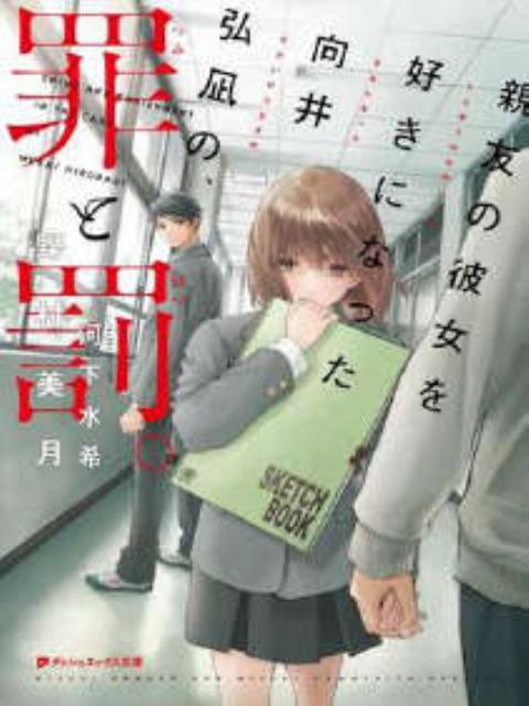 喜欢上亲友的女友的向井弘凪的罪与罚