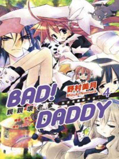 Bad!Daddy亲亲坏老爹