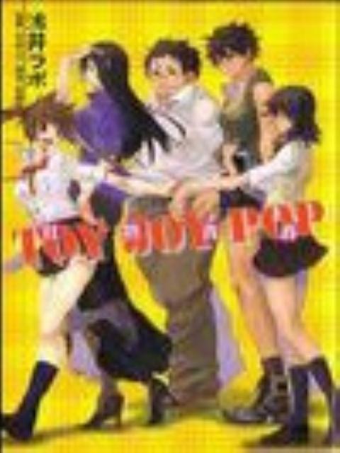 TOY JOY POP 狂热青春