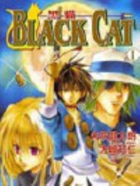 黑猫 BLACK CAT