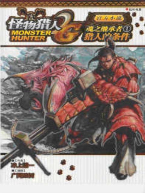 怪物猎人2G 灵魂继承者