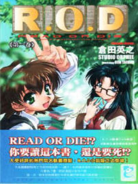 R.O.D(读或死)