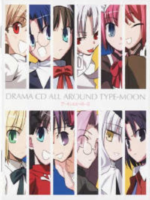 Type Moon DRAMA CD