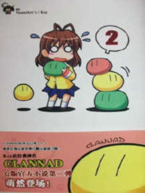 CLANNAD Q版小说