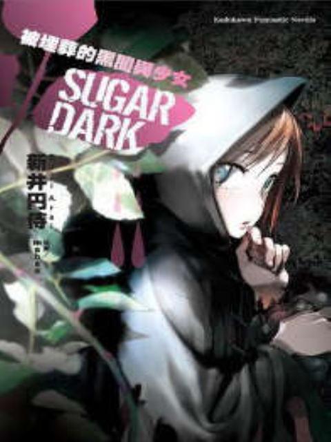 SUGAR DARK 被埋葬的黑暗与少女