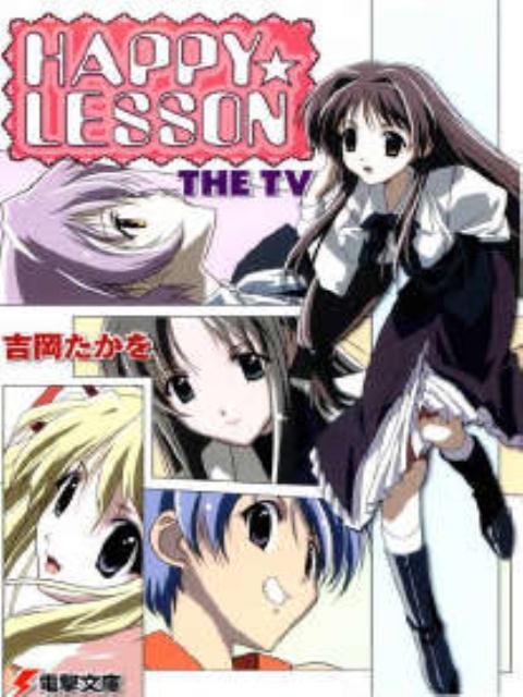 Happy☆Lesson The TV(欢乐课程)
