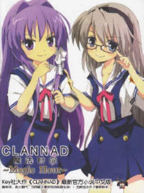 CLANNAD ~MAGIC HOUR~ 魔法时间