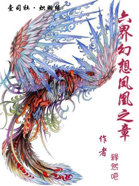 六界幻想凤凰之章