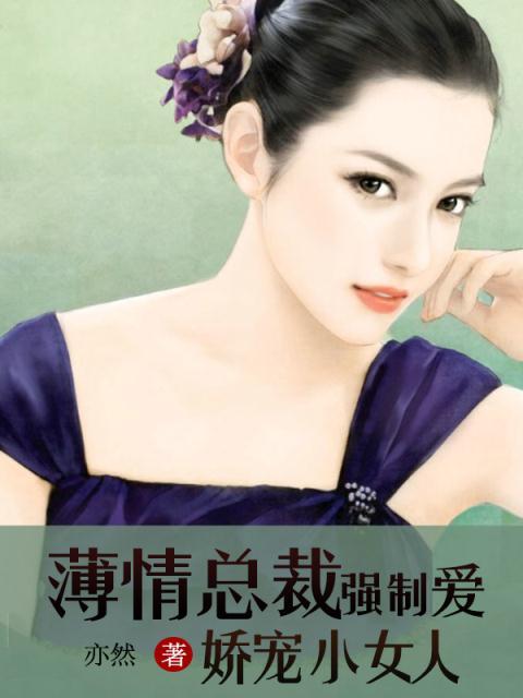 薄情总裁强制爱:娇宠小女人