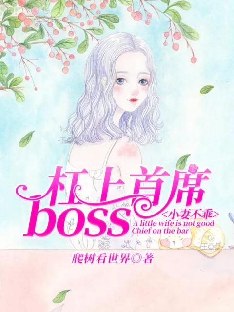 小妻不乖:杠上首席boss