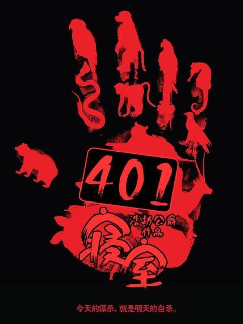 401寝室