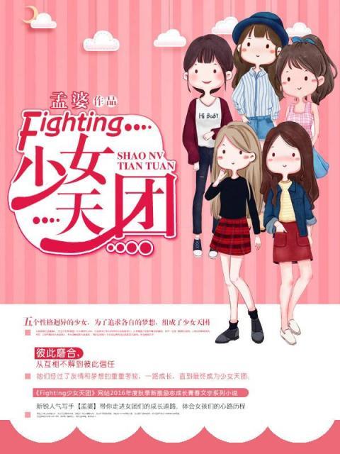 Fighting少女天团