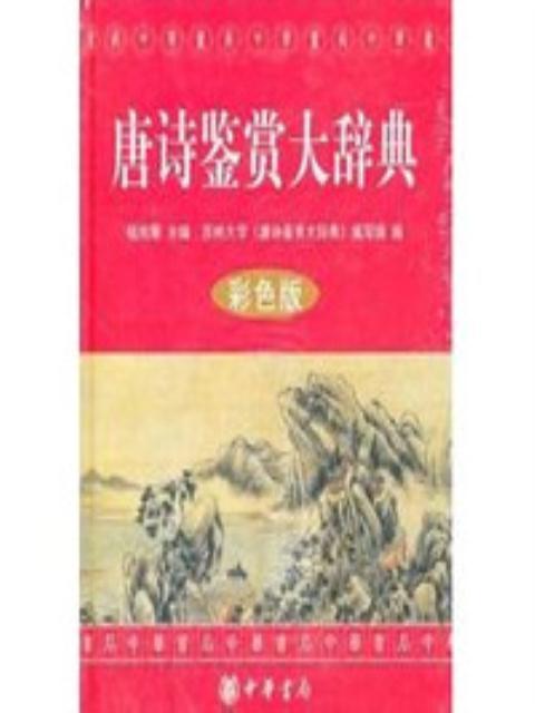 唐诗鉴赏大辞典