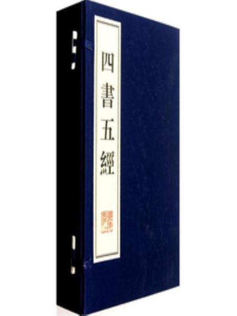 四书五经合集(白话注释版)
