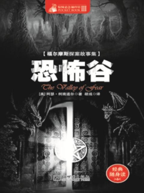 惊悚悬念袖珍馆3:恐怖谷