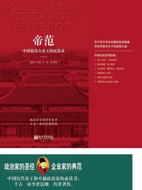 帝范:中国最伟大帝王的沉思录