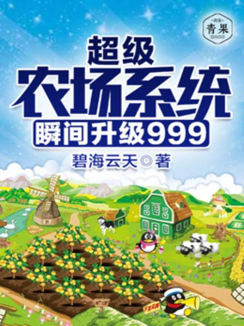 超级农场系统瞬间升级999