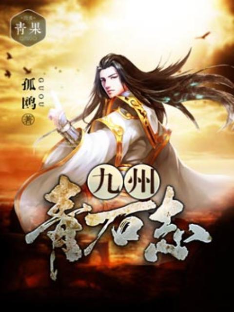 九州青石志