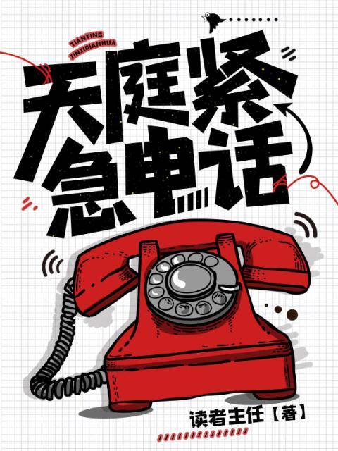 天庭紧急电话