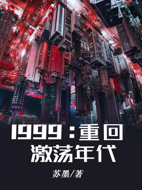 1999:重回激荡年代