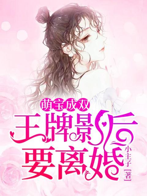 萌宝成双:王牌影后要离婚