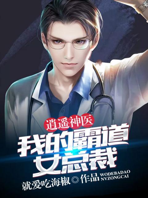 逍遥神医:我的霸道女总裁