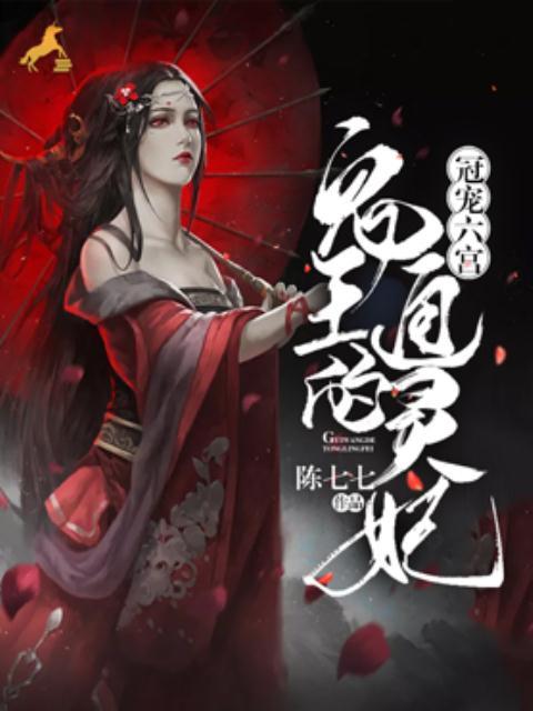 冠宠六宫:鬼王的通灵妃