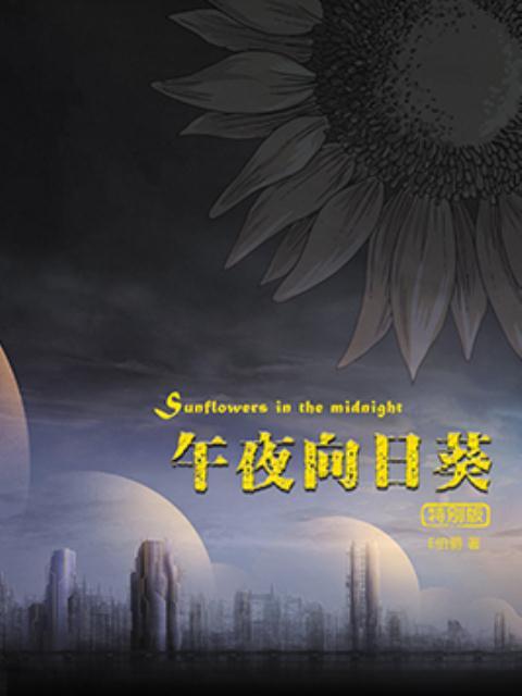 午夜向日葵