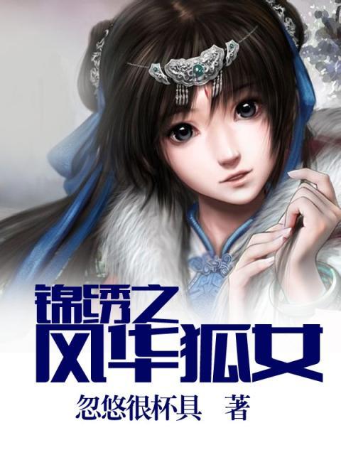 锦绣之风华狐女