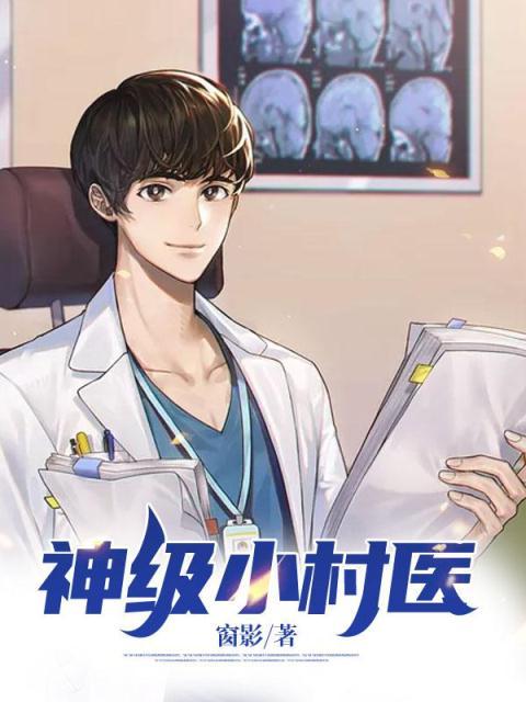 神级小村医