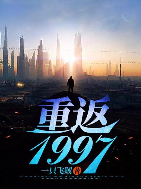 重返1997